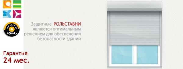 Защитные ролеты на окна в Киеве